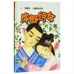 本书单中包括的绘本:牛郎织女-我要读儿童成长绘本