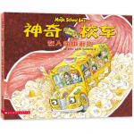 本书单中包括的绘本:在人体中游览-神奇校车图画书版