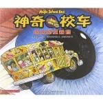 本书单中包括的绘本:探访感觉器官-神奇校车图画书版