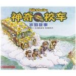 本书单中包括的绘本:水的故事-神奇校车图画书版