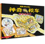 本书单中包括的绘本:漫游电世界-神奇校车图画书版