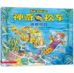 本书单中包括的绘本:海底探险-神奇校车图画书版