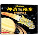 本书单中包括的绘本:迷失在太阳系-神奇校车图画书版