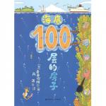 本书单中包括的绘本:海底100层的房子