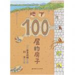 本书单中包括的绘本:地下100层的房子