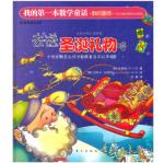 本书单中包括的绘本:去送圣诞礼物喽-我的第一本数学童话