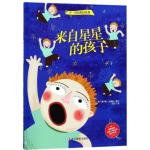本书单中包括的绘本:来自星星的孩子-不一样的我们系列