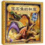 本书单中包括的绘本:宝石鱼的秘密-葛瑞米贝斯幻想大师系列