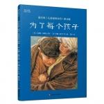 本书单中包括的绘本:为了每个孩子:联合国《儿童权利公约》图文版