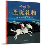 本书单中包括的绘本:哈维的圣诞礼物