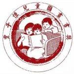 绘本书单_历年丰子恺儿童图画书奖获奖绘本