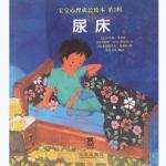 本书单中包括的绘本:尿床-宝宝心理成长绘本第2辑