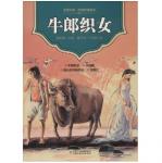本书单中包括的绘本:牛郎织女-美绘中国经典传统故事