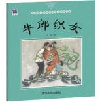 本书单中包括的绘本:牛郎织女-中国名家经典原创图画书乐读本