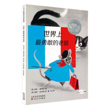 世界上最勇敢的老鼠(1958年凯迪克银奖)